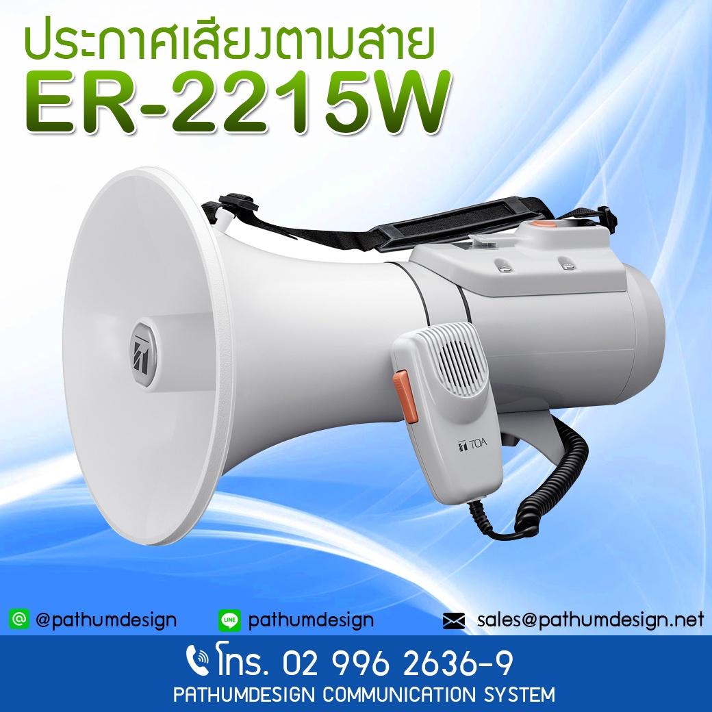 ER-2215 Shoulder Type Megaphone ราคา 2,370.-