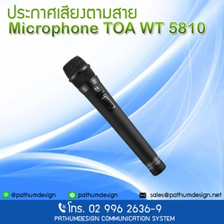 Wireless Microphone  TOA  WT 5810 ราคา Call