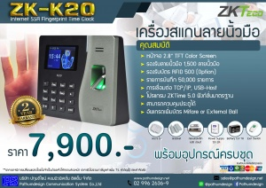 Fingerprint ZK-K20